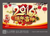喜庆猴年新年节日素材背景