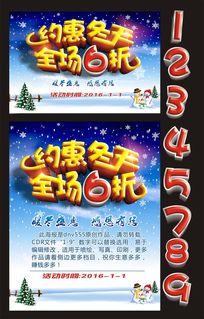 约惠冬天全场打折冬款促销海报设计