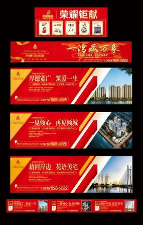 高端房地产户外墙体广告