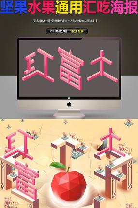 红富士苹果海报红富士苹果促销海报