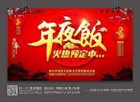 年夜饭新年活动促销背景图设计