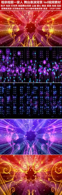 舞台表演背景视频素材舞蹈表演背景动态粒子