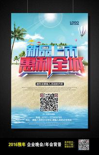 新品上市活动促销二维码海报