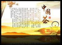中国风彩墨水墨茶韵文化海报