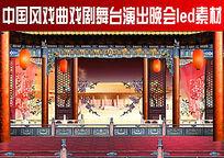 中国风戏曲戏剧舞台演出晚会led素材