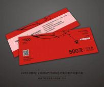 红色周年庆优惠券设计