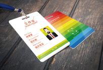 七色彩虹幼儿园工作证