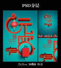 唯美灯笼中国风元宵节海报设计
