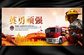 消防安全之英勇顽强展板