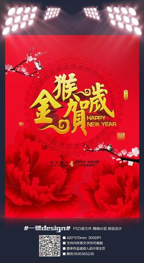 2016春节中国红金猴贺岁海报素材