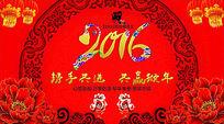 红色中国风2016猴年春节晚会海报