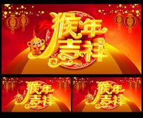 猴年吉祥喜庆节日晚会演出背景