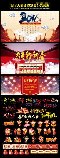 淘宝天猫猴年春节放假通知模板下载