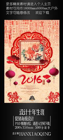 喜庆中国风2016猴年海报模板