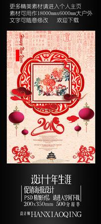 中国风2016猴年海报模板