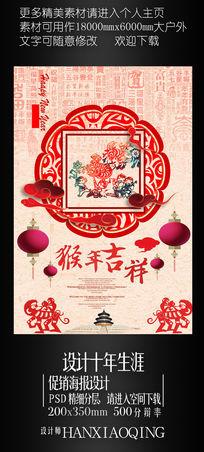 中国风2016猴年吉祥猴年海报模板