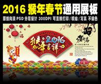 2016猴年春节通用展板
