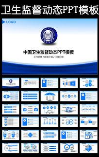 2016年卫生监督管理工作总结计划PPT