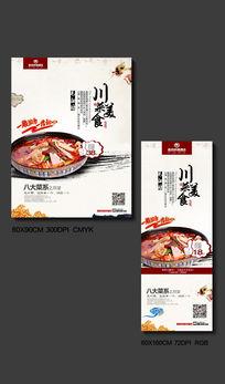 川菜美食促销海报设计
