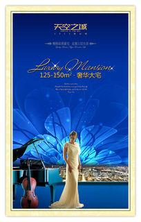 高端奢华典雅优美大气美女高贵气质房地产展板单张广告