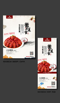 徽菜美食海报