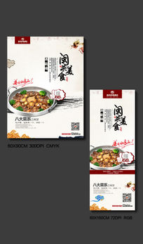 闽菜美食宣传海报