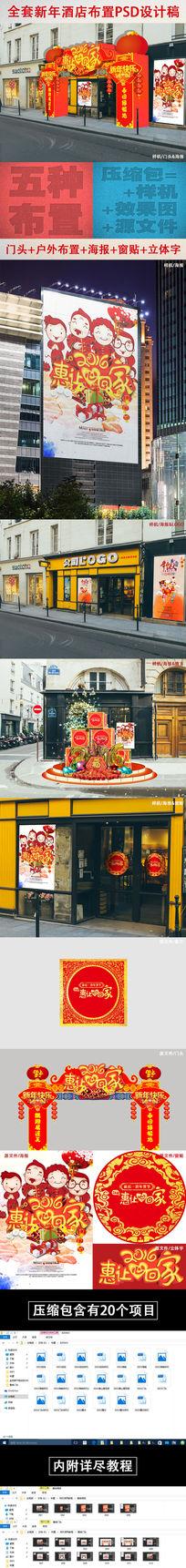 全套春节特惠通用促销活动牌楼式布置设计