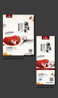 湘菜美食宣传广告