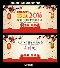 赢站2016年会背景签到墙和舞台背景墙