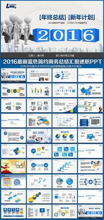 2016创意蓝色商务年终工作总结汇报新年计划述职报告业绩销售行政财务报表通用PPT
