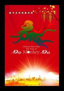 2016跨年猴年海报设计