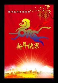 2016新年快乐猴年海报设计