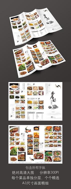 三折页菜单