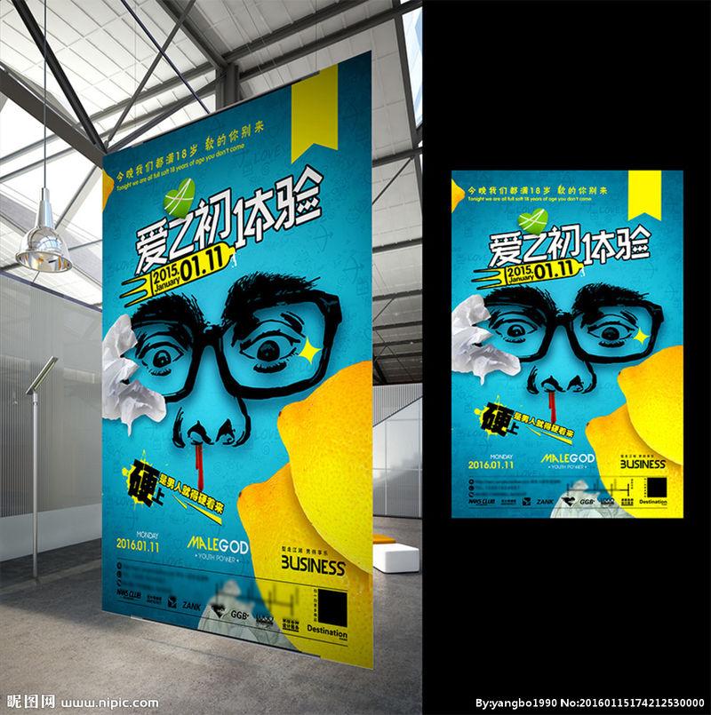 光棍节海报设计图片