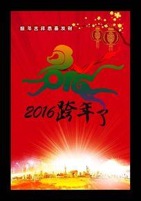 红色2016跨年猴年海报