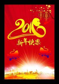 红色创意2016新年快乐猴年海报设计