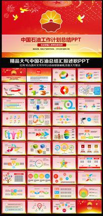 红色大气精美扁平化中国石油中石油加油站工作总结汇报述职报告计划PPT模板