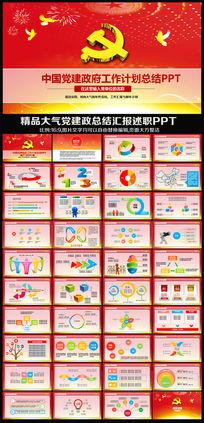 红色精美大气简约党建委党支部政府工作报告总结述职报告会议交流明年计划PPT模板