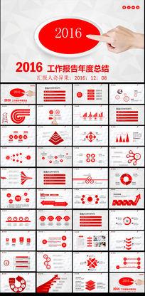 红色年终总结新年计划动态PPT模板下载