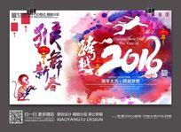 猴舞新春炫彩猴年海报素材背景