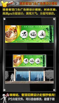君临庄餐馆广告牌设计模板