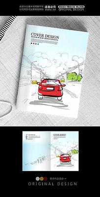 汽车行业画册封面