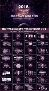 时尚炫酷星空IOS苹果风格科技演讲汇报述职报告工作总结计划PPT模板