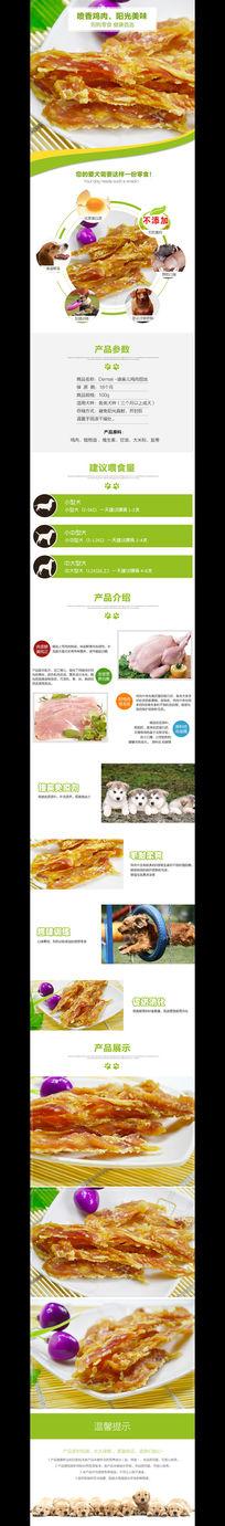 淘宝天猫狗粮详情页描述