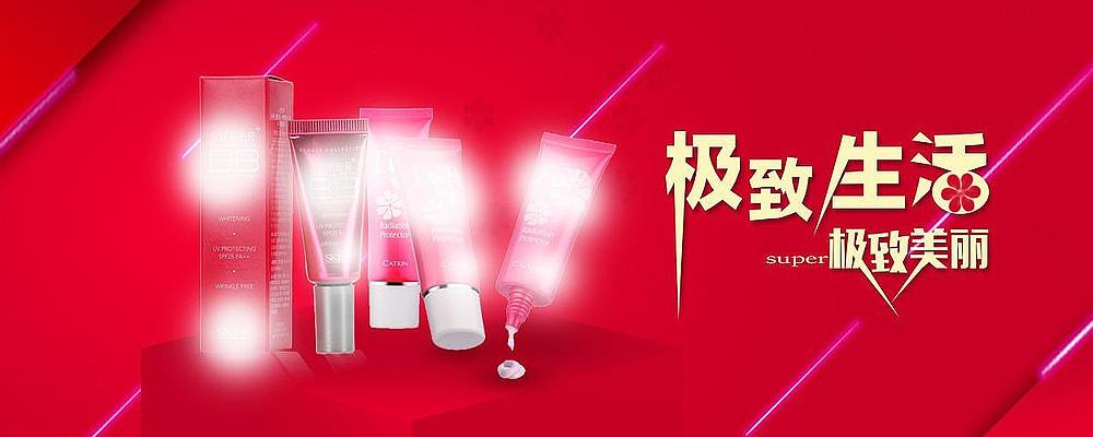 淘宝天猫女士化妆品全屏海报护肤品海报粉色背景
