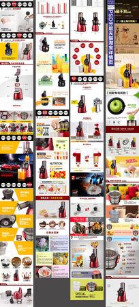 淘宝榨汁机详情页细节模板