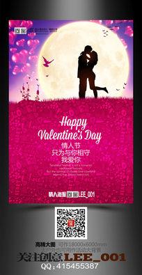 维美创意情人节快乐海报设计