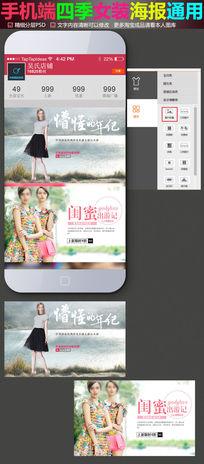 无线客户端女装app春装海报