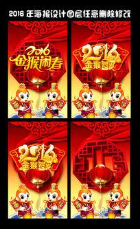 喜庆中国风2016猴年海报设计