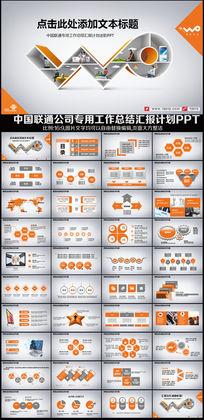 中国联通公司专用年终工作总结业绩汇报ppt